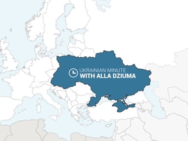 Ukrainian Minute with Alla Dziuma