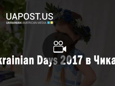 Ukrainian Days 2017 в Чикаго