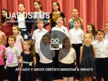 Арт-шоу в школі св. Миколая у Чикаго