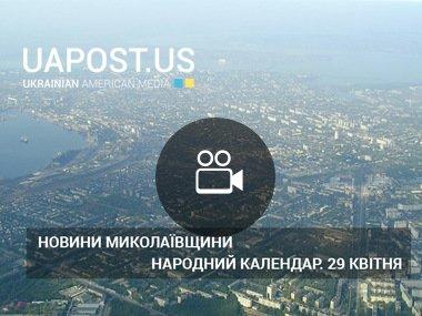 Народний календар на 29 квітня (via ТРК Миколаїв)