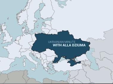Ukrainian Minute with Alla Dziuma #7