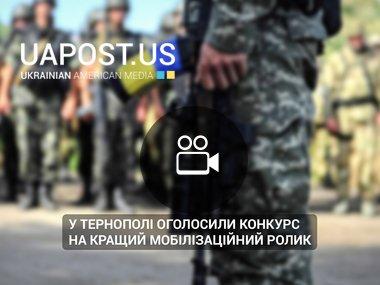У Тернополі оголосили конкурс на кращий мобілізаційний ролик (via ІНТБ)