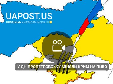 У Дніпропетровську міняли Крим на пиво (via 34 канал)