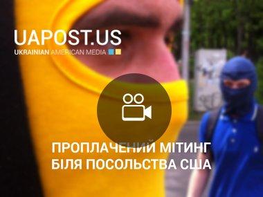 Проплачений мітинг біля Посольства США