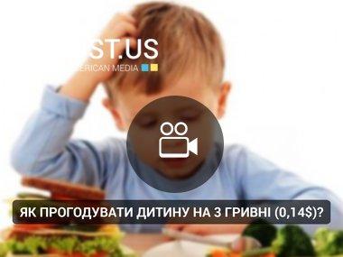 Як прогодувати дитину на 3 гривні (0,14$)? (via ОДТРК ІФ)