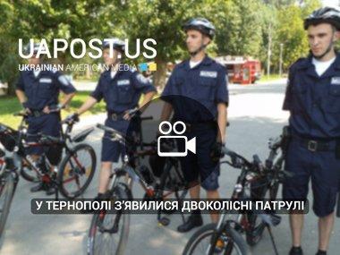 У Тернополі з'явилися двоколісні патрулі