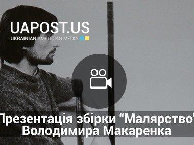 """Презентація збірки Володимира Макаренка """"Малярство"""""""