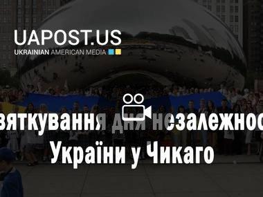Святкування дня незалежності України у Чикаго