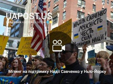 Мітинг на підтримку Савченко у Нью-Йорку